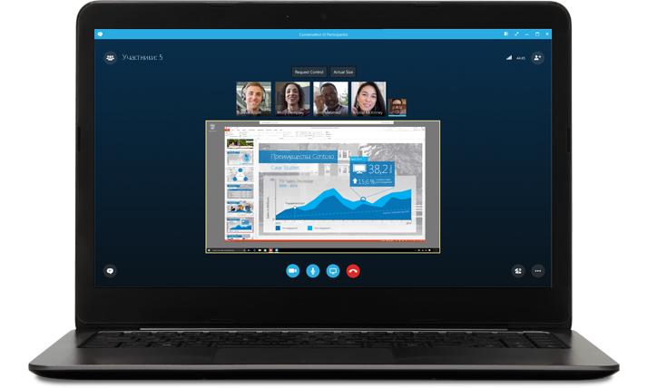 Ноутбук с собранием в Skype с изображениями звонящих и презентацией.