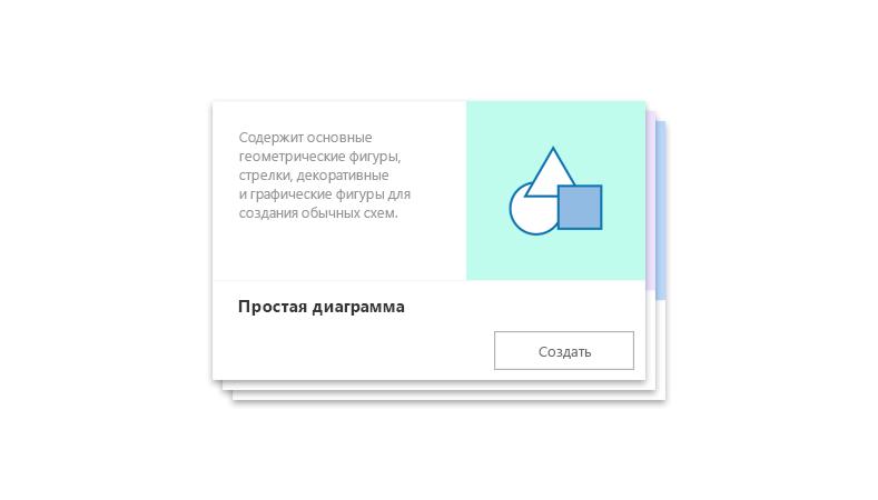 Готовая начальная схема Visio Online