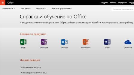 Снимок экрана справки и обучения по Office в Office365