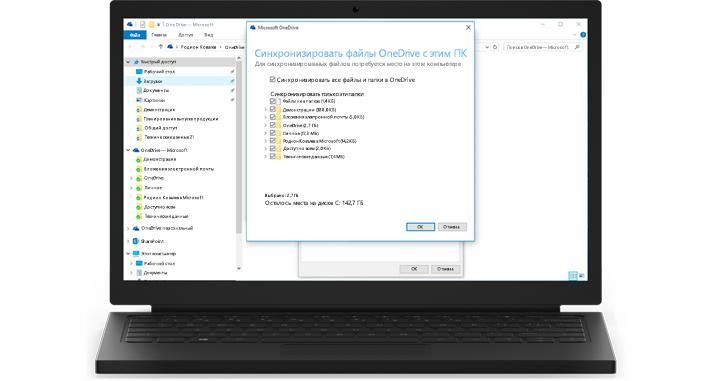 Ноутбук, на экране которого крупным планом демонстрируется синхронизация данных с OneDrive для бизнеса
