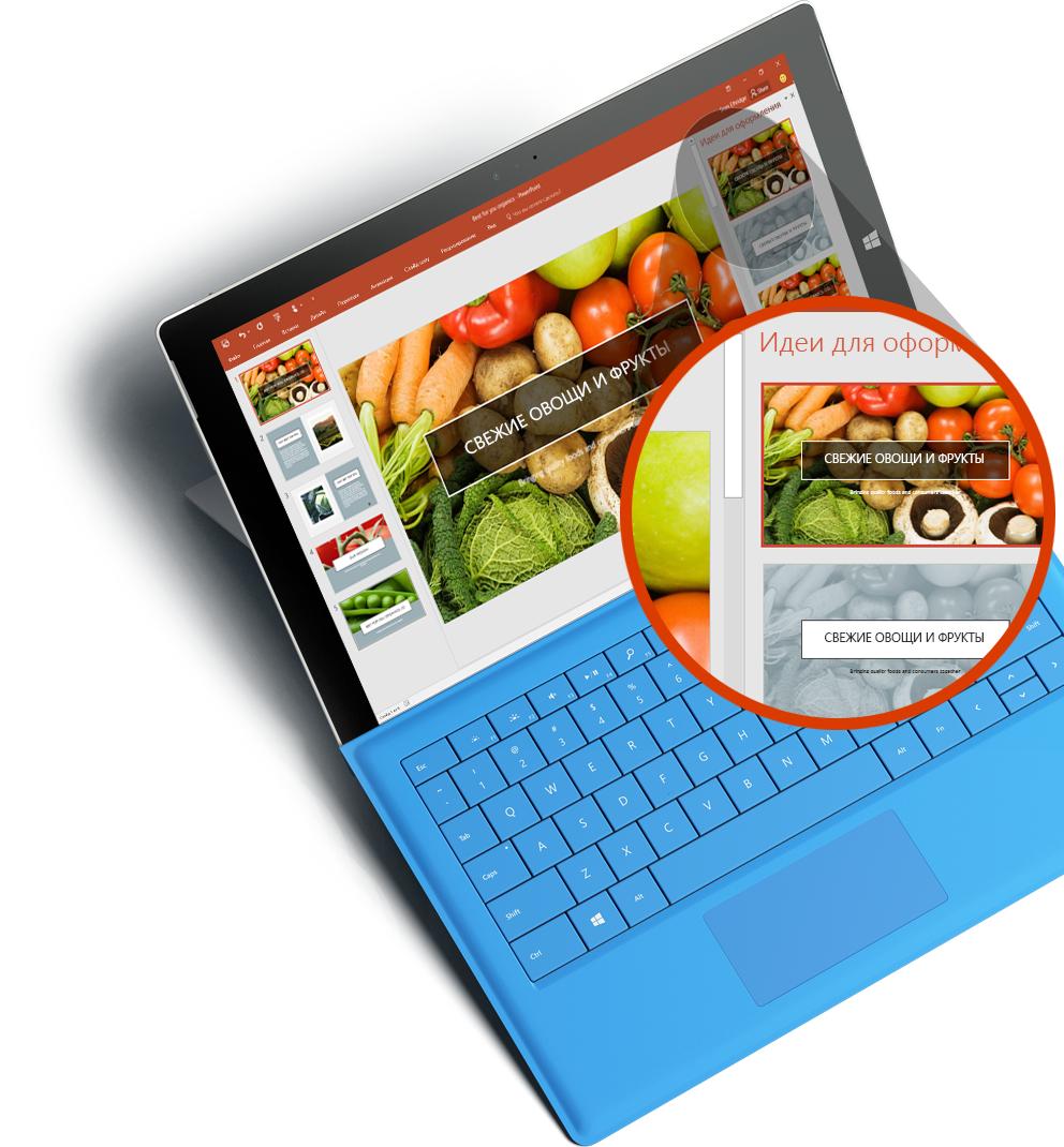 Планшет Surface, на экране которого показаны презентация и конструктор PowerPoint