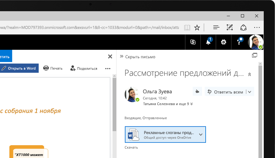 Exchange 2016 на планшете с Windows