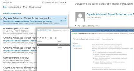 """Снимок экрана, на котором показано сообщение электронной почты с уведомлением для администратора и окно политики """"Безопасные вложения""""."""