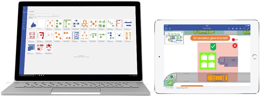 Схемы VisioPro для Office365 на экране планшетов Surface и iPad