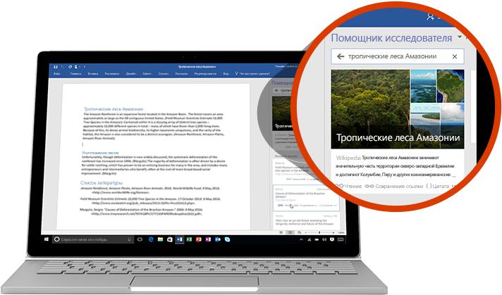 """Ноутбук с документом Word, в котором приведена статья об амазонских джунглях, и увеличенным изображением функции """"Помощник исследователя""""."""