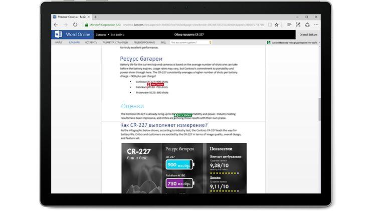 Снимок экрана Word Online с несколькими редактирующими авторами