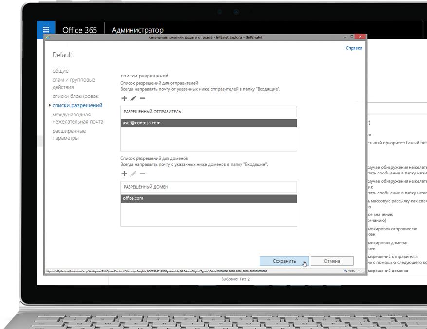 Редактирование политики защиты от спама в Администраторе Office 365 на экране планшета; видны поля для допустимого отправителя и домена.