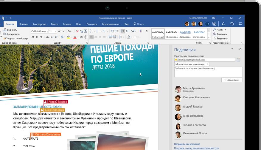 Предоставление общего доступа в Word на ноутбуке