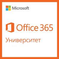 Office365 для студентов