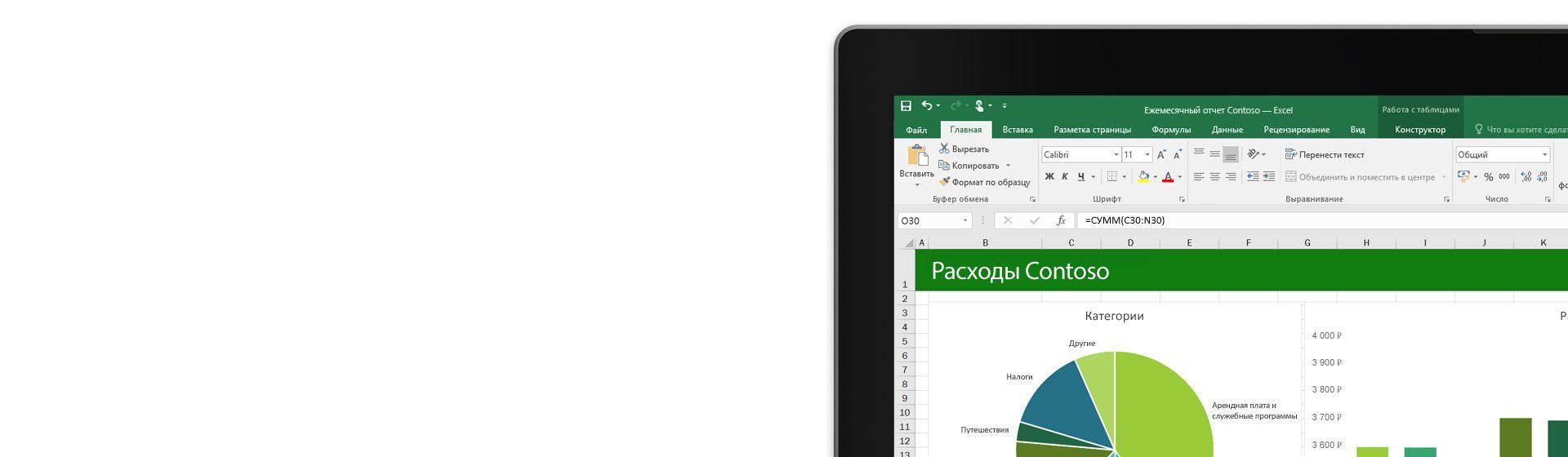 Ноутбук с таблицей Microsoft Excel, содержащей диаграмму.