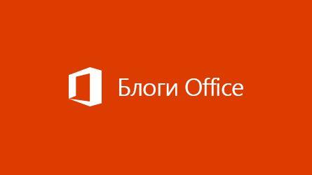 Логотип блога Office: ознакомиться со статьей об архивации сторонних данных в Office365