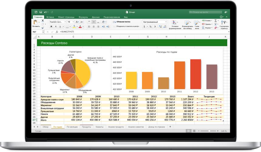Ноутбук MacBook, на котором открыто новое приложение Excel для Mac с таблицей, содержащей диаграммы.