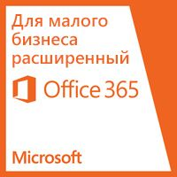 Office365 для малого бизнеса расширенный