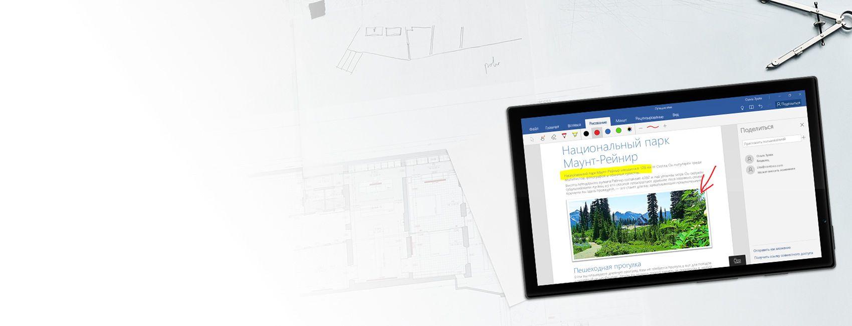 Планшет с Windows, на экране которого— документ Word для Windows10 Mobile, посвященный национальному парку Маунт-Рейнир.