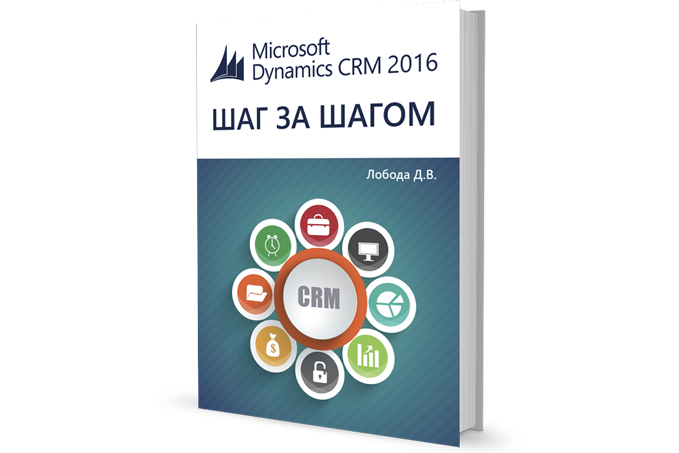Книга Microsoft Dynamics CRM 2016 Шаг за шагом