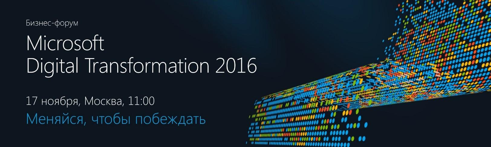 Приглашаем вас на бизнес-форум Digital Transformation 2016