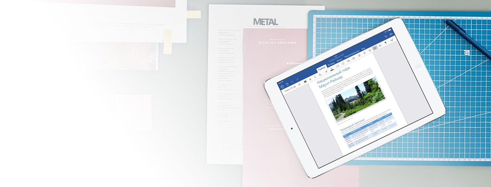 iPad с приложением Word для iOS, в котором открыт документ о национальном парке Маунт-Рейнир.