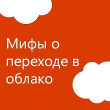 Мифы о переходе в облако