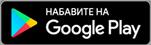 Preuzmite OneDrive aplikaciju za mobilne uređaje u Google Play prodavnici
