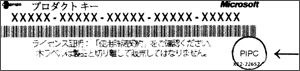 Produktnyckel för den japanska versionen