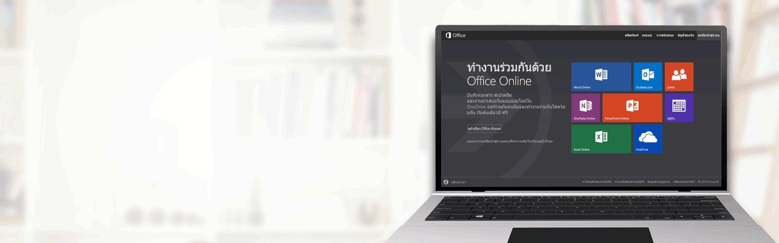 ทำงานร่วมกันด้วย Office Online