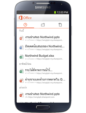 Mobile Office ของคุณ