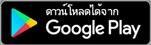 รับแอป Microsoft Teams ที่ Google Play Store