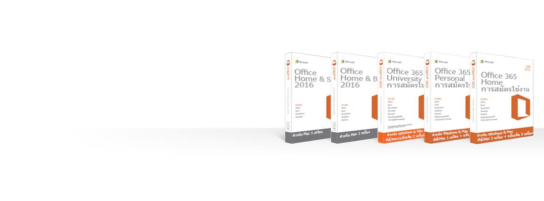 จัดการ ดาวน์โหลด สำรองข้อมูล หรือคืนค่าข้อมูลผลิตภัณฑ์ Office