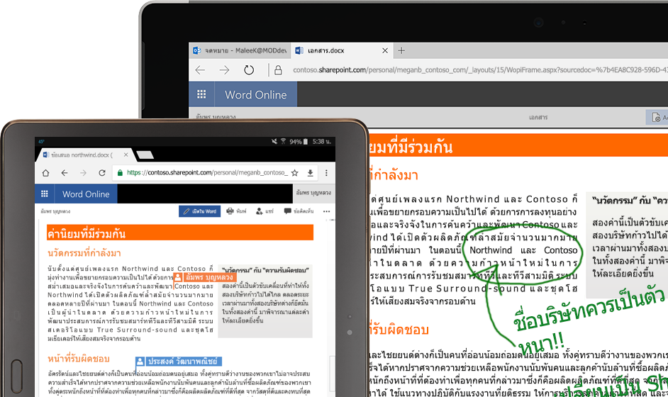 คอมพิวเตอร์แล็ปท็อปและแท็บเล็ตกำลังใช้งาน Word Online