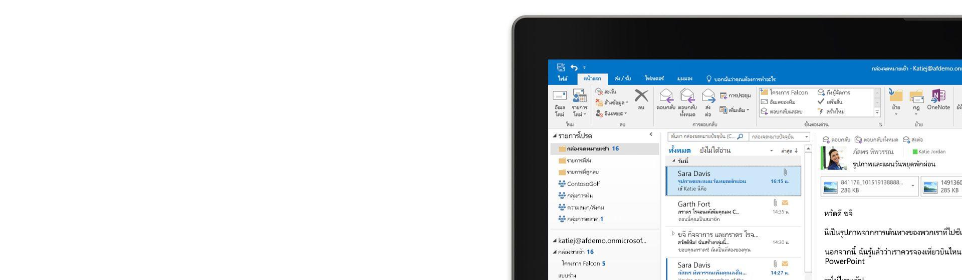 แท็บเล็ตแสดงกล่องจดหมายเข้าของ Microsoft Outlook 2016 พร้อมรายการข้อความและตัวอย่าง