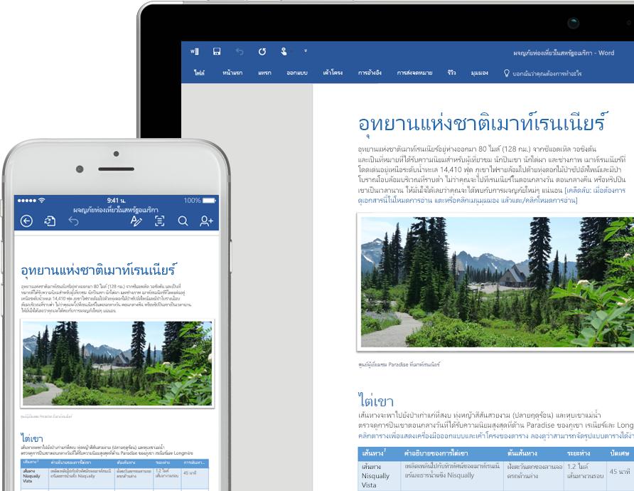 โทรศัพท์มือถือและหน้าจอแล็ปท็อปที่แสดงเอกสาร Word เกี่ยวกับอุทยานแห่งชาติเมาท์เรนเนอร์