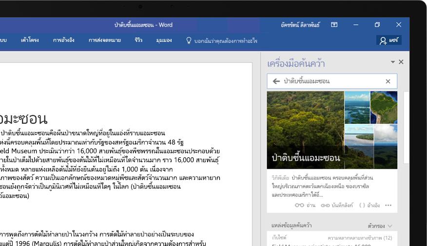 แล็ปท็อปที่แสดงเอกสาร Word และภาพระยะใกล้ของฟีเจอร์เครื่องมือค้นคว้าที่มีบทความเกี่ยวกับป่าดิบชื้นแอมะซอน