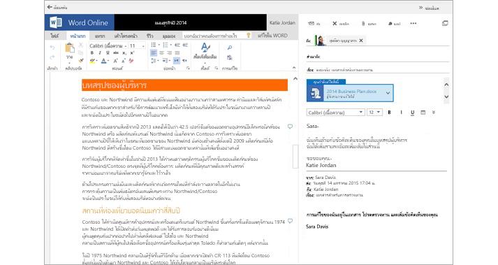ข้อความอีเมลที่แสดงอยู่ถัดจากบานหน้าต่างแสดงตัวอย่างสิ่งที่แนบมากับเอกสารโดยใช้ Word Online