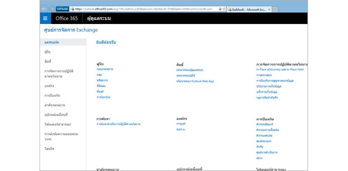 ภาพระยะใกล้ของหน้า แสดงตัวอย่างผลลัพธ์ สำหรับการค้นหาใน Exchange Online