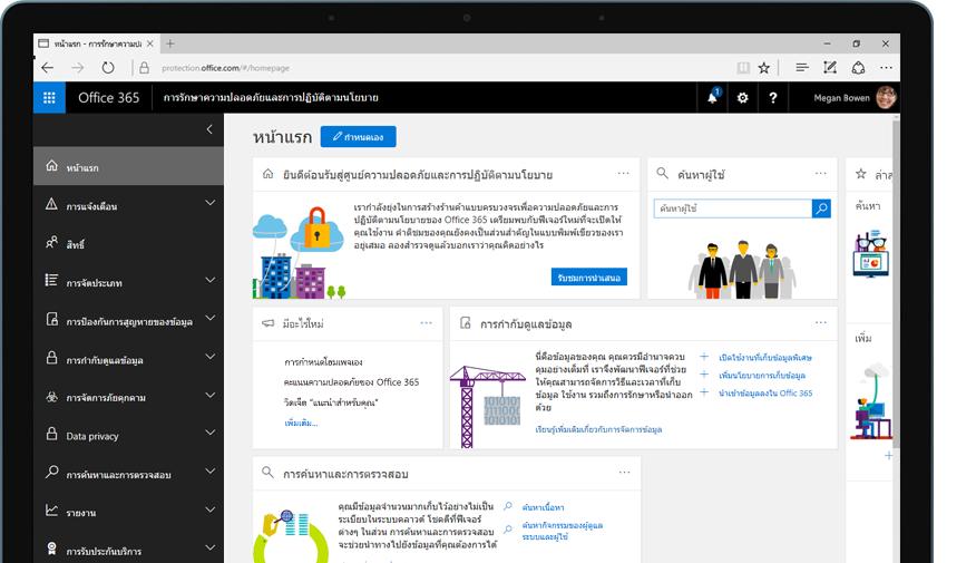 แท็บเล็ตพีซีกำลังแสดงการรักษาความปลอดภัยของ Office 365 และหน้าแรกของศูนย์การปฏิบัติตามข้อบังคับ