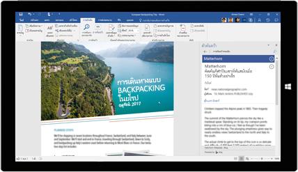 หน้าจอแท็บเล็ตกำลังแสดงการใช้งานตัวค้นคว้าสำหรับ Word ในเอกสารเกี่ยวกับการเดินทางแบบแบ็กแพ็คของชาวยุโรป เรียนรู้เกี่ยวกับการสร้างเอกสารด้วยเครื่องมือที่มีอยู่ใน Office