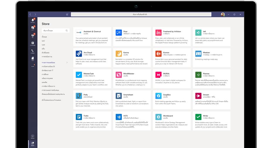 Microsoft App Store แสดงอยู่ใน Teams