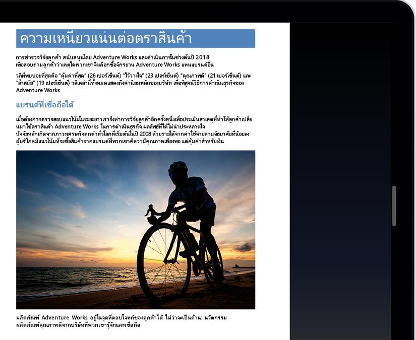 หน้าจอแท็บเล็ตหรือแล็ปท็อปกำลังแสดงโหมดโฟกัสใน Microsoft Word