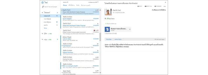 กล่องอีเมลขาเข้าของอุปกรณ์เคลื่อนที่ที่มีข้อความใหม่ปรากฎขึ้นในบานหน้าต่างแสดงตัวอย่าง