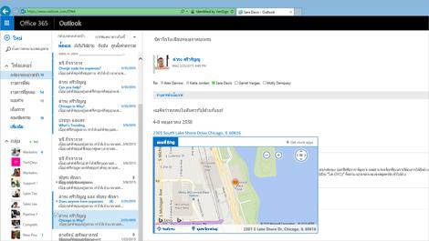 ภาพระยะใกล้ของกล่องจดหมายเข้าของผู้ใช้ใน Outlook Web App