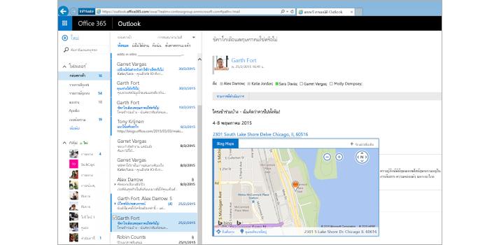 ภาพระยะใกล้ของกล่องขาเข้าของผู้ใช้ใน Outlook บนเว็บที่ขับเคลื่อนโดย Exchange