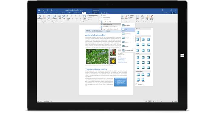 Surface แสดงฟีเจอร์ บอกฉัน รูปแบบใหม่ในเอกสาร Word