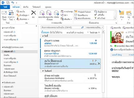 สกรีนช็อตของกล่องขาเข้า Microsoft Outlook 2013 พร้อมรายการข้อความและการแสดงตัวอย่าง
