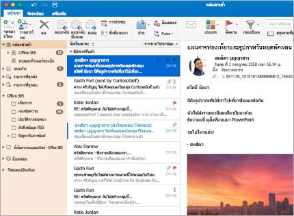 สกรีนช็อตของกล่องจดหมายเข้า Microsoft Outlook 2013 พร้อมรายการข้อความและการแสดงตัวอย่าง