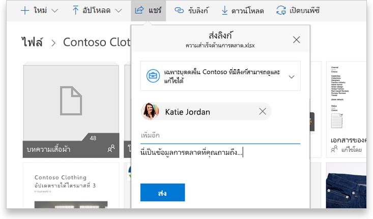 แท็บเล็ตพีซีกำลังแสดงบุคคลสองคนกำลังทำงานร่วมกันแบบออนไลน์บนเอกสาร Word