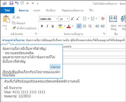 ภาพระยะใกล้ของข้อความอีเมลที่มีเคล็ดลับนโยบายเพื่อช่วยป้องกันการส่งข้อมูลที่เป็นความลับ