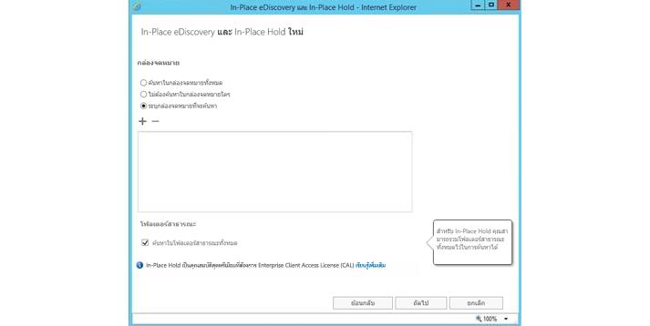 หน้าต่าง Internet Explorer กำลังแสดง eDiscovery และฟีเจอร์ Hold แบบ In-Place
