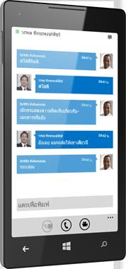 Lync 2013 สำหรับ Windows Phone