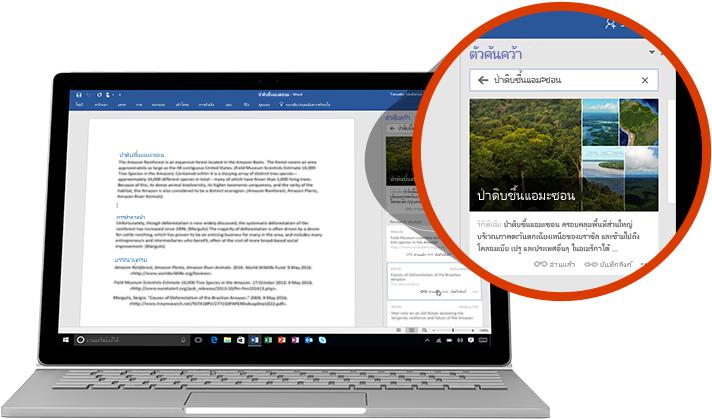 แล็ปท็อปกำลังแสดงเอกสาร Word และภาพระยะใกล้ของฟีเจอร์เครื่องมือค้นคว้าที่มีบทความเกี่ยวกับป่าอเมซอน