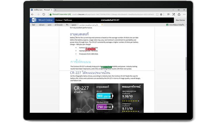 หน้าจอแล็ปท็อปกำลังแสดงเอกสาร Word ที่มีผู้เขียนหลายคนกำลังแก้ไขใน Word Online